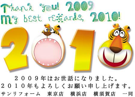 2010年末年始休業.jpg