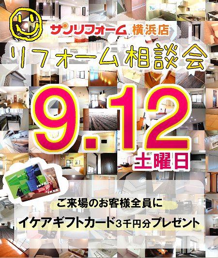 サンリフォーム_リフォーム相談会.jpg
