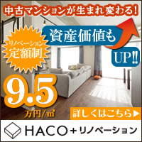 HACO+リノベーション横浜