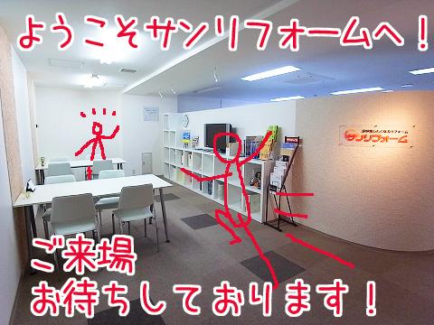 sunreform_yokohama_110215.jpg